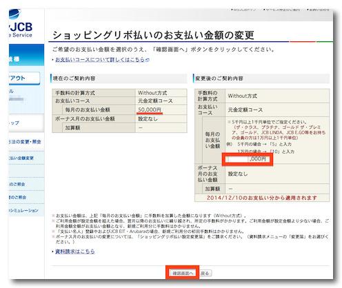 MyJCB「ショッピングリボ払いのお支払い金額変更」画面