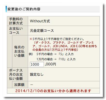 MyJCB「支払い金額を100万円に設定」画面