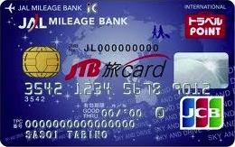 JTB旅カードJMB画像