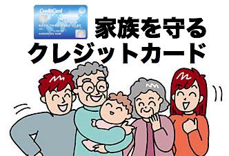 家族の海外旅行保険もクレジットカードで節約する方法