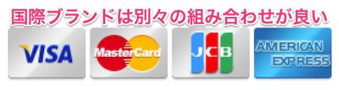 国際ブランド(VISA/マスター/JCB/AMEX)は別々にして2枚持つ