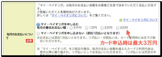 三井住友VISAカード申込画面
