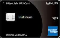 MUFGプラチナアメックスカード
