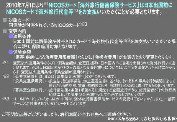 「7月1日よりニコスカードの海外旅行傷害保険サービスは日本出国前にカードで海外旅行代金等をお支払いいただくことが必要となります」資料