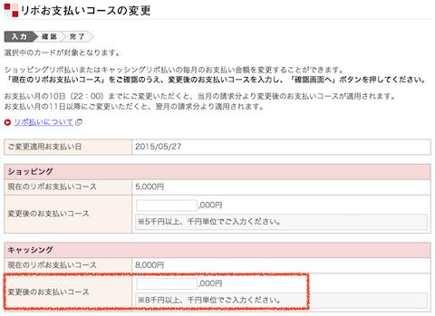 楽天eNAVI リボ支払いコースの変更画面