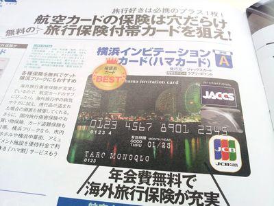 横浜カード紹介記事画像