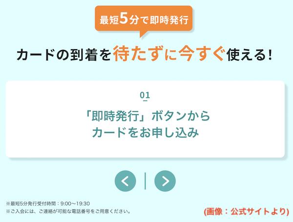最短5分発行の画像(三井住友カード公式サイトより)