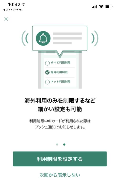 Vpassアプリの利用制限画面