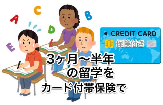 3ヶ月〜半年の留学をカード付帯保険でカバーする方法