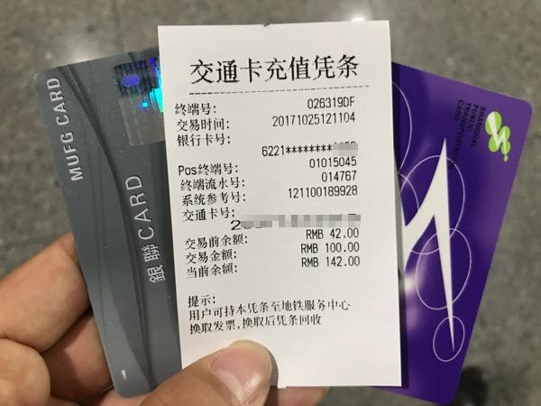 上海交通カードのチャージのレシート