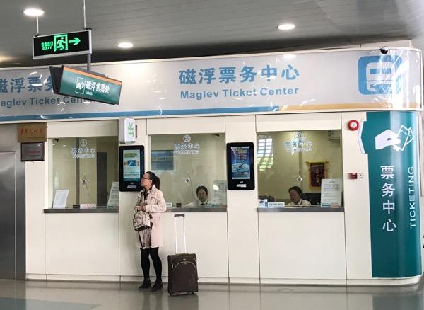 上海リニア切符売場