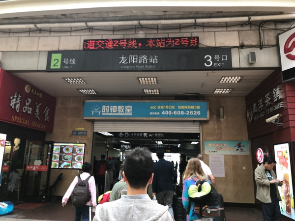 上海地下鉄2号線「龍陽路」駅