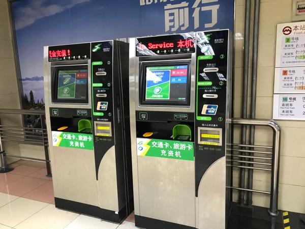 上海交通カードのチャージ機械