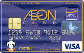 イオンカードの海外旅行保険には注意