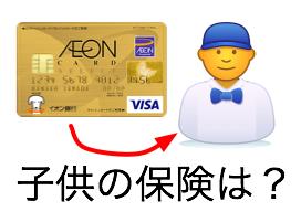 イオンゴールドカードで子供の海外旅行保険はカバーされる?