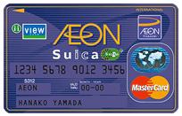 イオンSuicaカードは海外旅行保険付き