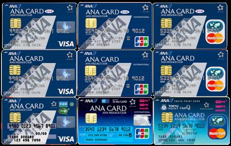 ANAカード・ワイドカード(VISA/マスター/JCB)