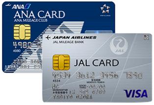 ANAカードとJALカード