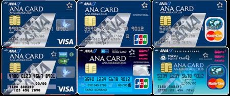 ANA一般カード/ソラチカカード/ANA東急CLUBQカード