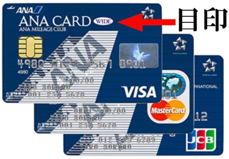 ANAワイドカード(JCB/マスター/VISA)