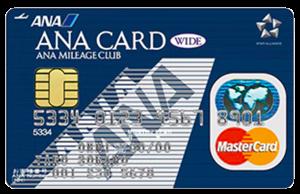 ANAワイドカード(マスターカード)