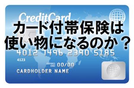クレジットカード付帯の海外旅行保険は使い物になるのか?