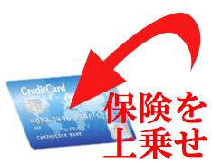 カード付帯保険上乗せイメージ