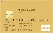 セディナゴールドカード(VSA/マスター/JCB)