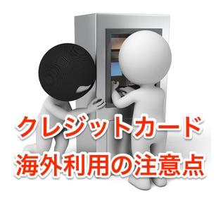 クレジットカード海外利用の注意点