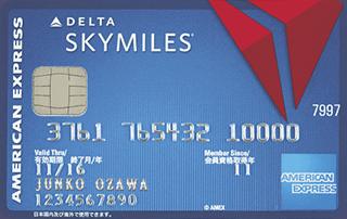 デルタ・スカイマイル・アメリカン・エキスプレス・カード