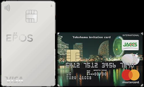 エポスカードとジャックス横浜カードの画像