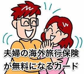 夫婦の海外旅行保険が無料になるクレジットカード