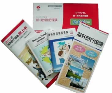 有料海外旅行保険