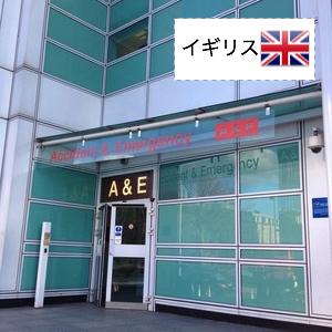 イギリスで救急病院の体験談
