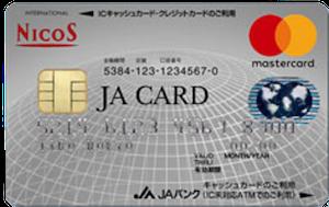 JAカード(VISA/マスター)
