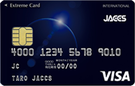 ジャックスエクストリームカード(VISAのみ)