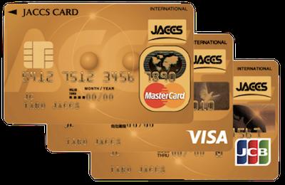 ジャックスゴールドカード(VISA/マスター/JCB)
