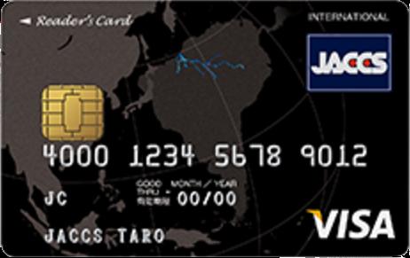 ジャックス リーダーズカード(VISAのみ)