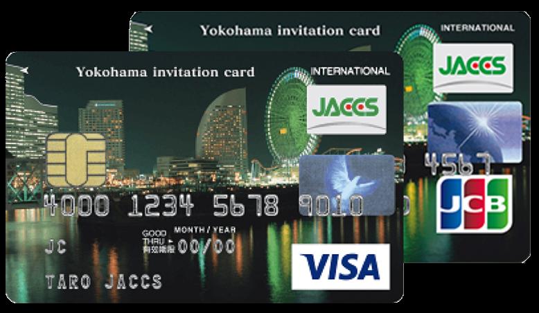 ジャックス横浜インビテーションカード(JCB/VISA)