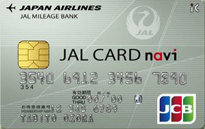 JALカードnavi(ナビ)学生専用カード