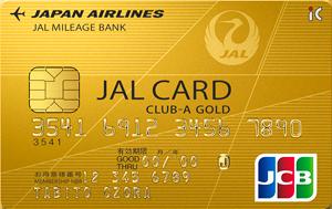 JALクラブAゴールドカードJCB