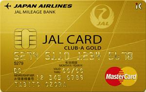 JALクラブAゴールドカード(VISA/マスター)