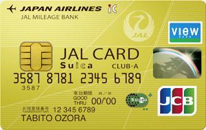 JALクラブAカード(VISA/マスター/JCB)