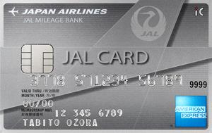JAL普通カード アメックス