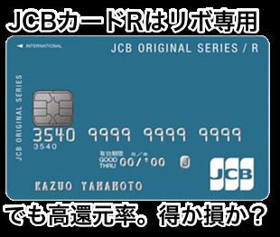 リボ払い専用カード「JCBカードR」は高還元率。得か?損か?