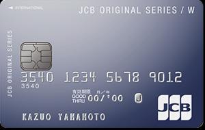 JCB W カード