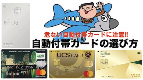 自動付帯カードの選び方