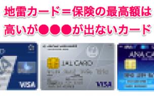 保険付帯カードの地雷カード