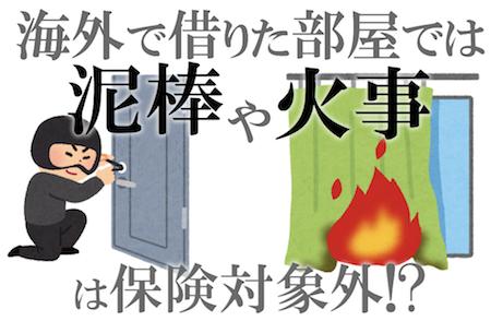 海外で借りた部屋での盗難や火事は保険対象外