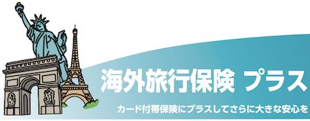 海外旅行保険プラス(トラストクラブ)